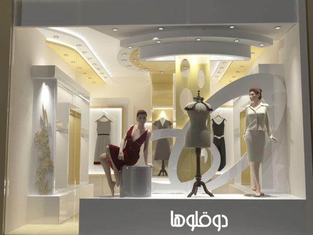 فروشگاه لباس زنانه تهران