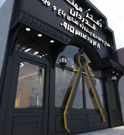 دفتر مهندس قدردان مشهد