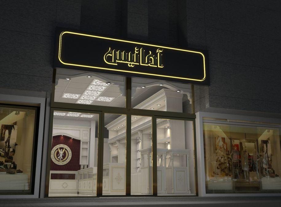 نقره فروشی جناب ثنائی